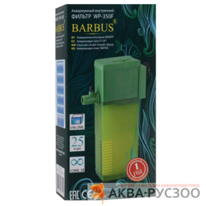 BARBUS-WP-350F